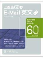 二手書博民逛書店 《上班族60秒E-Mail英文-Business Quick English》 R2Y ISBN:9575323688│DavidThayne