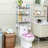 馬桶置物架浴室置物架洗衣收納架衛生間用品用具洗手間落地廁所架【免運】