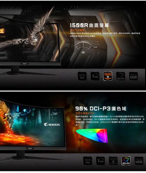 [ PC PARTY ] 登入送K9鍵盤 技嘉 AORUS 27吋1500R曲面電競螢幕 CV27F