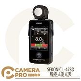 ◎相機專家◎ SEKONIC L-478D 觸控式測光表 測光儀 照度計 攝影 電影 公司貨