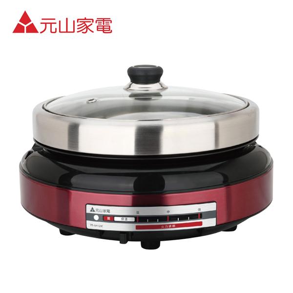 [YENSUN 元山家電]分離式不鏽鋼電火鍋 YS-5412IC