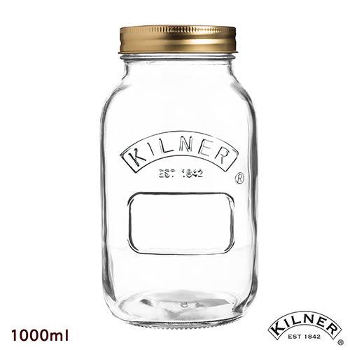 【KILNER】經典款貯存罐 1.0L