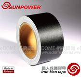 SUNPOWER 鐵人膠帶 黑色 寬版 (郵寄免運 湧蓮國際公司貨) 攝影膠帶 台灣製造 易撕易貼