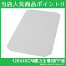 鐵力士 層板 【PP007】120X45PP板 MIT台灣製 收納專科