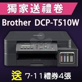 【獨家加碼送400元7-11禮券】Brother DCP-T510W 原廠大連供無線印表機 /適用 BTD60 BK/BT5000 C/BT5000 M/BT5000 Y