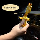 車載手機架卡扣式卡通導航支撐架出風口多功能創意汽車用手機座 聖誕交換禮物