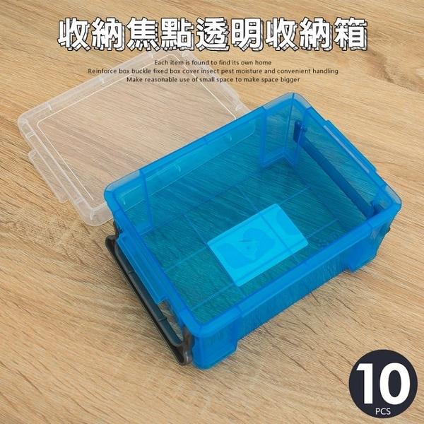 置物箱/整理盒/塑膠盒  收納焦點 掀蓋式 2號收納箱-10入 dayneeds