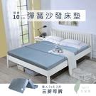 莫菲思【戀香】台灣製10CM可拆洗三折彈簧床墊(單人3x6.2尺)