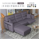 【IKHOUSE】那圖西   多功能L型貓抓皮沙發-芋頭紫