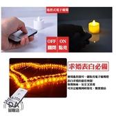 遙控 電子蠟燭 LED 蠟燭燈 最低只要$25 多色可選 小夜燈 裝飾燈 求婚 告白 活動 安全蠟燭