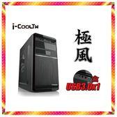 H310M 四核 i3-8100 4GB DDR4+DVD燒錄 超值型電腦主機