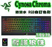 [地瓜球@] 雷蛇 Razer Cynosa Chroma 薩諾狼蛛 幻彩版 薄膜按鍵軸 鍵盤