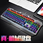 機械鍵盤 青軸黑軸紅軸茶軸游戲吃雞電競電腦筆記本有線絕地求生【萊爾富免運】