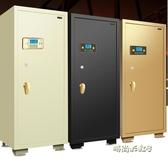 防火辦公防盜保險櫃大型家用1.8大容量保險箱指紋1米1.5米1.2密碼MBS「時尚彩虹屋」