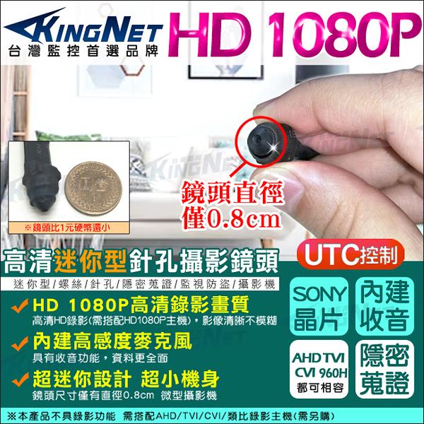 監視器攝影機 KINGNET 迷你型 微型針孔攝影機 AHD 1080P SONY晶片 錄影錄音 密錄蒐證 櫃檯收銀監控