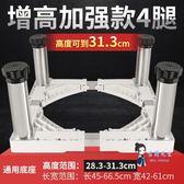 洗衣機底座 固定防震底座架子支架全自動通用不銹鋼空調冰箱加高增腳架墊高架子T 4款