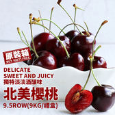 ◇大份量【屏聚美食】北美櫻桃9.5ROW原裝箱(9kg/原裝)