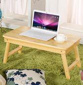 電腦做桌床上小桌子可折疊