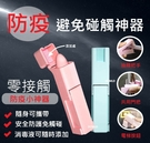 【每人限購】防護消毒用具手持棒 免接觸電梯按鍵 把手 開門工具 可重複添加酒精次氯酸水