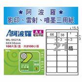 華麗牌 阿波羅WL-9621A彩色 影印用自黏標籤紙(100入/盒)