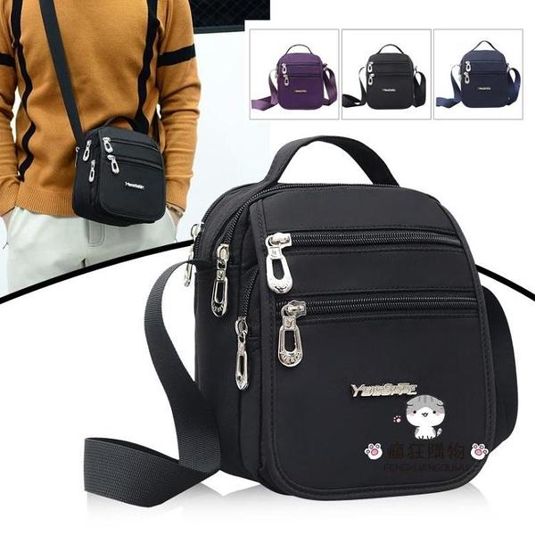 側背包男士包包牛津紡單肩斜背包手提包豎款帆布包休閒 快速出貨