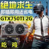 顯示卡 獨立顯卡 七彩虹GTX750TI 2g電腦吃雞游戲台式機獨立顯卡 碾華碩影馳750TI2G 野外之家igo