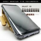 Samsung S8 S8+ 邊膠 曲面玻璃貼 三星 9H鋼化玻璃貼 螢幕保護貼