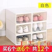 12個裝 加厚鞋盒鞋子收納盒鞋柜整理箱塑料簡易鞋架【倪醬小舖】
