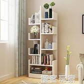 書架落地簡約現代書櫃兒童置物架創意客廳收納櫃簡易儲物櫃省空間 igo『極客玩家』