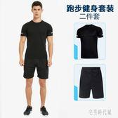 運動套裝 夏季速幹跑步健身短褲短袖兩件套籃球運動衣服裝 zh3025 【宅男時代城】