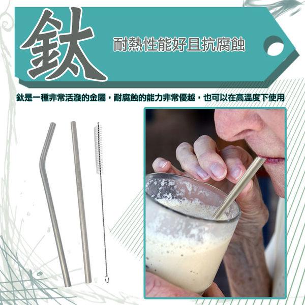 【 全館折扣 】 SGS檢驗合格 頂級 鈦金屬 吸管組 HANLIN-TiCC  直管 彎管