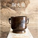 【銅器】銅火爐- 山水風景款/銅爐/火爐/香爐