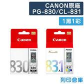 原廠墨水匣 CANON 1黑1彩 PG-830 + CL-831 /適用 CANON iP1880/iP1980/MX308/MX318