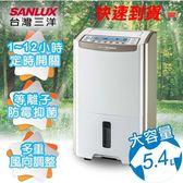 SANLUX台灣三洋 10.5公升大容量微電腦除濕機 SDH-105LD