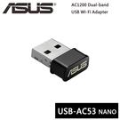 【免運費】ASUS 華碩 USB-AC53 Nano AC1200 雙頻 USB Wi-Fi 網路卡 / 可達300+867Mbps / USB 2.0