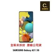 Samsung Galaxy A51 5G 空機 板橋實體門市 【吉盈數位商城】歡迎詢問免卡分期
