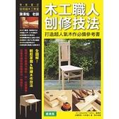木工職人刨修技法(打造超人氣木作必備參考)(經典版)