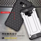三星Galaxy Note 9 金剛鐵甲二合一防摔保護套 全包軟邊外殼 手機殼 四角緩衝防摔殼 保護殼