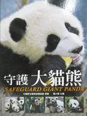 【書寶二手書T4/動植物_YFO】守護大貓熊_京中玉
