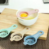 廚房小工具 蛋清分離器 (不挑款)【庫奇小舖】