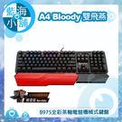 A4TECH雙飛燕 BLOODY光軸三代天平RGB彩漫機械鍵盤B975 電競鍵盤 遊戲鍵盤