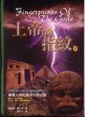 (二手書)上帝的指紋﹝上﹞﹝軟精﹞