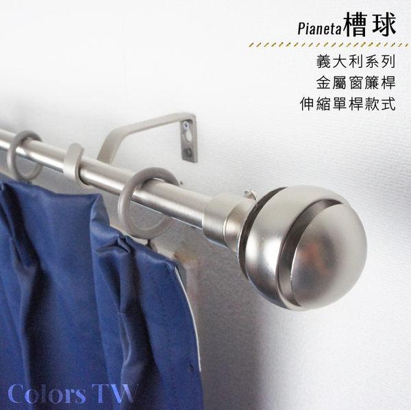 【Colors tw】伸縮 120~210cm 管徑16/13mm 金屬窗簾桿組 義大利系列 單桿 槽球 台灣製