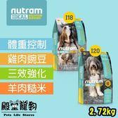 【殿堂寵物】nutram紐頓 專業理想系列 I18/I20 體重控制/三效強化 2.72kg