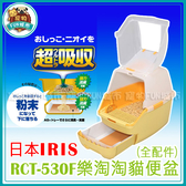 寵物FUN城市│日本IRIS RCT-530F 樂淘淘貓便盆【一組(全配)】抽屜式雙層貓砂屋 貓砂盆