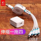 充電器萬能型多功能充電器數據線一拖三手機充電頭多頭通用『小淇嚴選』