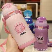 創意吸管杯304不銹鋼幼兒園寶寶背帶便攜可愛卡通 兒童飲水保溫壺『韓女王』