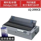 【組合嚴選】點矩陣印表機LQ-2090CII+專用色帶五支(上網送延保