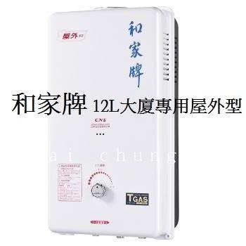 【刷卡分期+免運費】和家牌 熱水器 HR-3 / HR3 天然瓦斯(NG1) 12L大廈專用屋外型熱水器