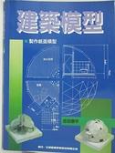 【書寶二手書T8/建築_KIE】建築模型:製作紙面模型_原價550_志田慣平, 新形象